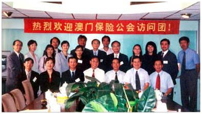 2001年六月拜訪中國人民保險公司(廣東省分公司)