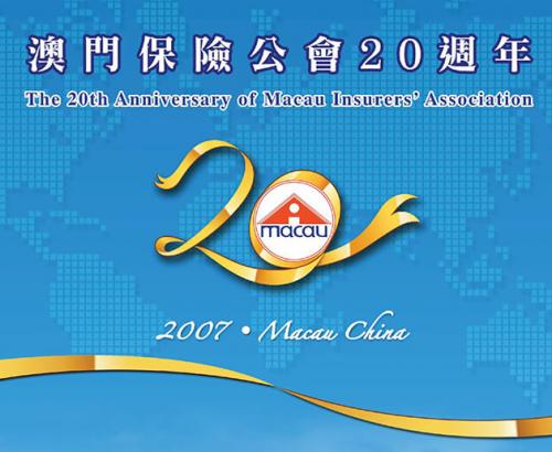 澳門保險公會二十週年紀念活動-2007年