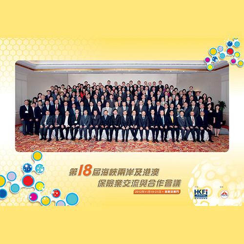 兩岸四地保險會議-2012年