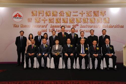 澳門保險公會二十五週年暨第十四屆理監事就職典禮