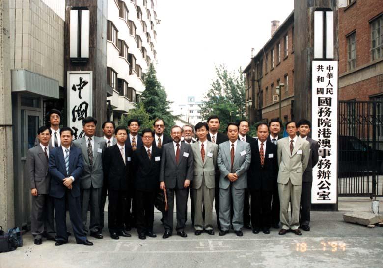 94年7月到訪北京,於國務院港澳辦公室及中國人民銀行前留影